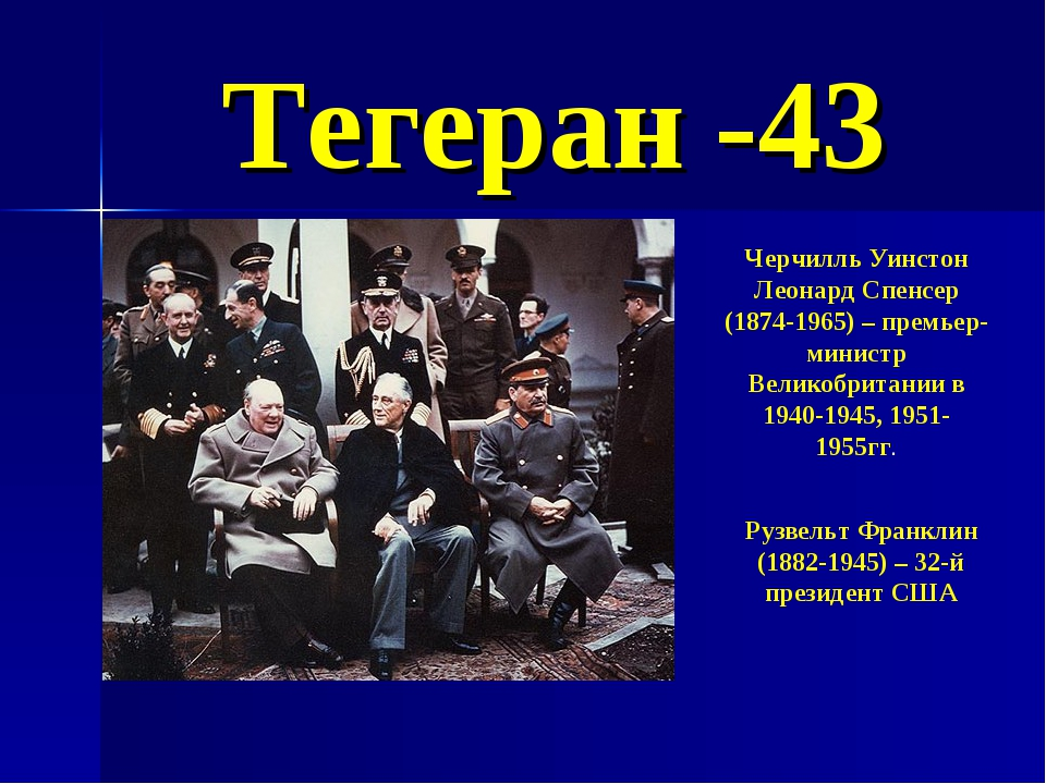Тегеран -43 Черчилль Уинстон Леонард Спенсер (1874-1965) – премьер-министр Ве...
