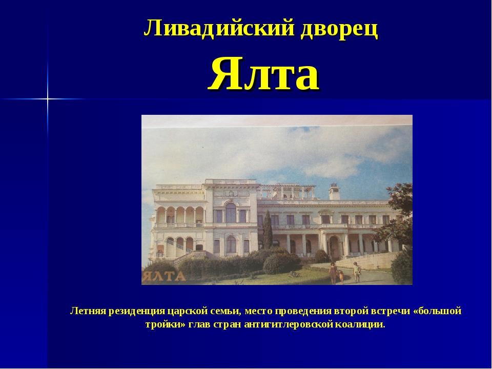 Ливадийский дворец Ялта Летняя резиденция царской семьи, место проведения вто...