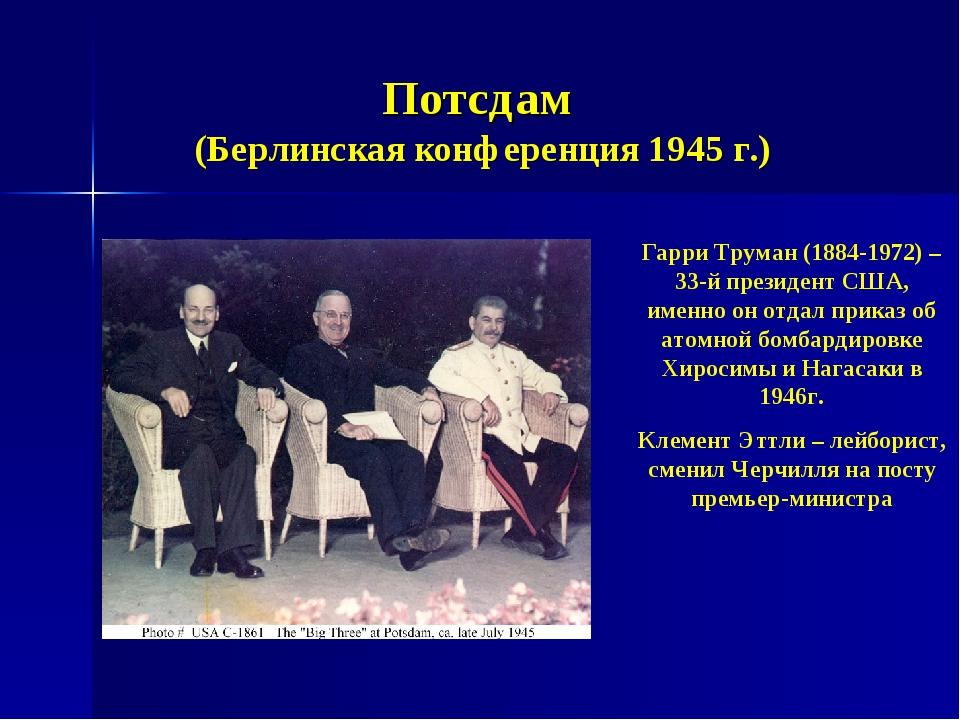 Потсдам (Берлинская конференция 1945 г.) Гарри Труман (1884-1972) – 33-й през...