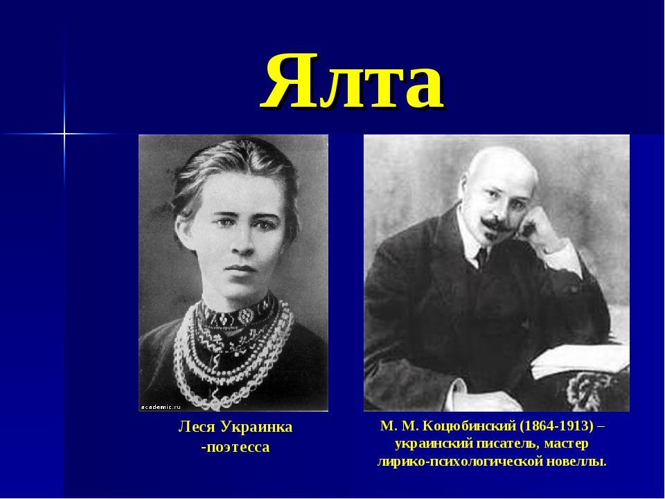Ялта Леся Украинка -поэтесса М. М. Коцюбинский (1864-1913) – украинский писат...