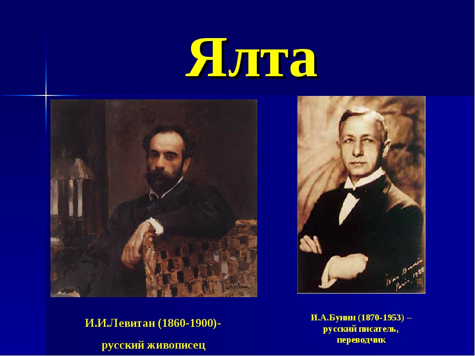 Ялта И.И.Левитан (1860-1900)- русский живописец И.А.Бунин (1870-1953) –русски...