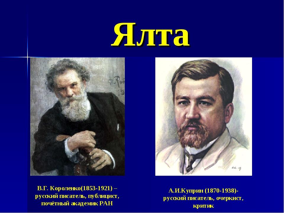 Ялта В.Г. Короленко(1853-1921) – русский писатель, публицист, почётный академ...