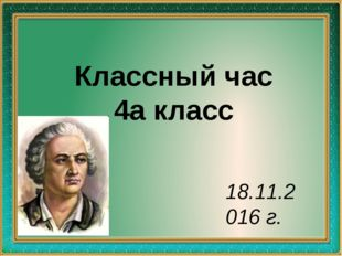 Классный час 4а класс 18.11.2016 г.
