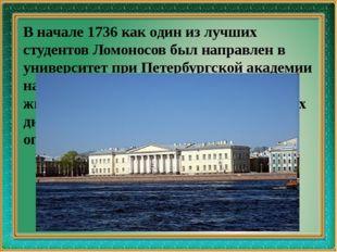 В начале 1736 как один из лучших студентов Ломоносов был направлен в универс