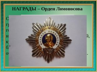 НАГРАДЫ – Орден Ломоносова Орденом Ломоносова награждаются граждане за высо