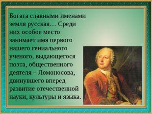 Богата славными именами земля русская… Среди них особое место занимает имя п