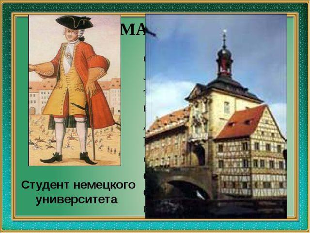 МАРБУРГ Студент немецкого университета Осенью 1736 г. трое лучших студентов,...