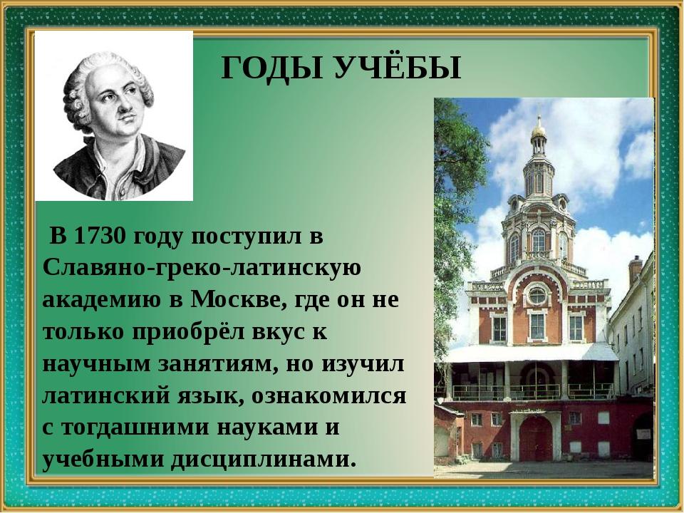 В 1730 году поступил в Славяно-греко-латинскую академию в Москве, где он не...