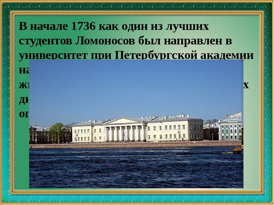 В начале 1736 как один из лучших студентов Ломоносов был направлен в универс...
