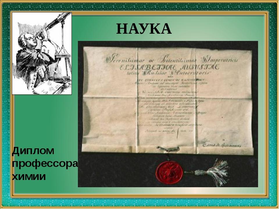 НАУКА Диплом профессора химии В 1741 г. Ломоносов вернулся в Россию. Научные...