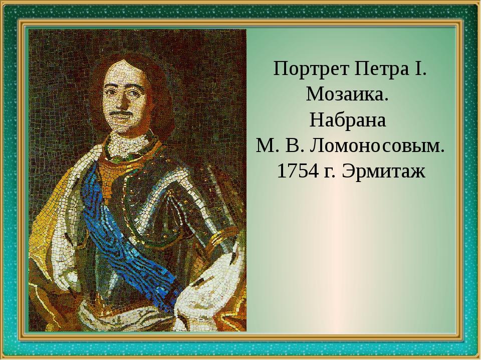 Портрет Петра I. Мозаика. Набрана М. В. Ломоносовым. 1754 г. Эрмитаж