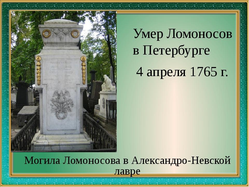 Умер Ломоносов в Петербурге 4 апреля 1765 г. Могила Ломоносова в Александро-...