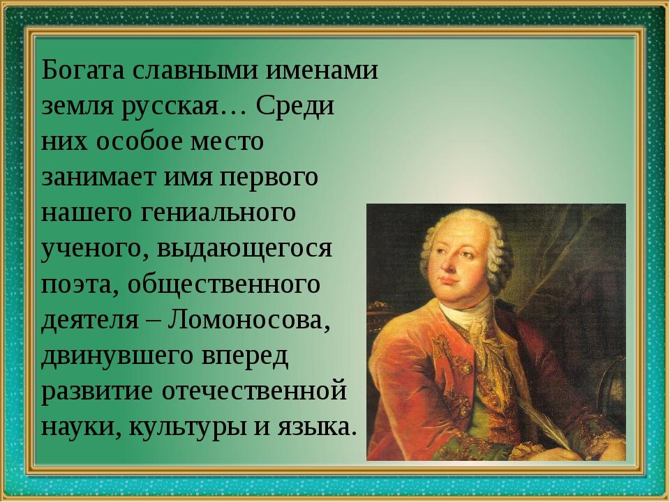 Богата славными именами земля русская… Среди них особое место занимает имя п...