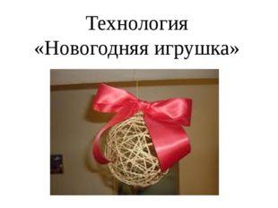 Технология «Новогодняя игрушка»