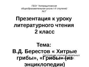 Презентация к уроку литературного чтения 2 класс Тема: В.Д. Берестов « Хитрые