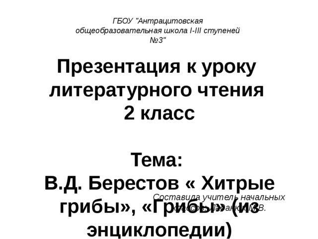 Презентация к уроку литературного чтения 2 класс Тема: В.Д. Берестов « Хитрые...
