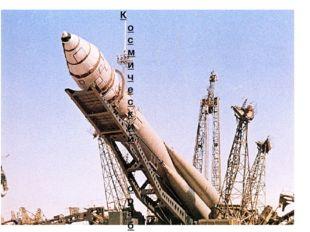 Космический корабль «Восток»: - вес - 4730 кг; запущен в космос при помощи ра