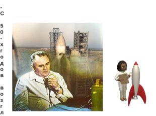 - С50-х годов возглавлял коллектив по решению сверхважных государственных за