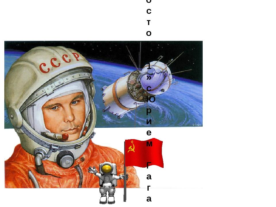Юрий Гагарин Первый в космосе 12 апреля 1961 года в 9.07 космический корабль...