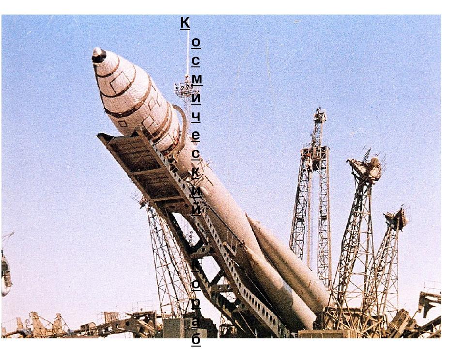 Космический корабль «Восток»: - вес - 4730 кг; запущен в космос при помощи ра...