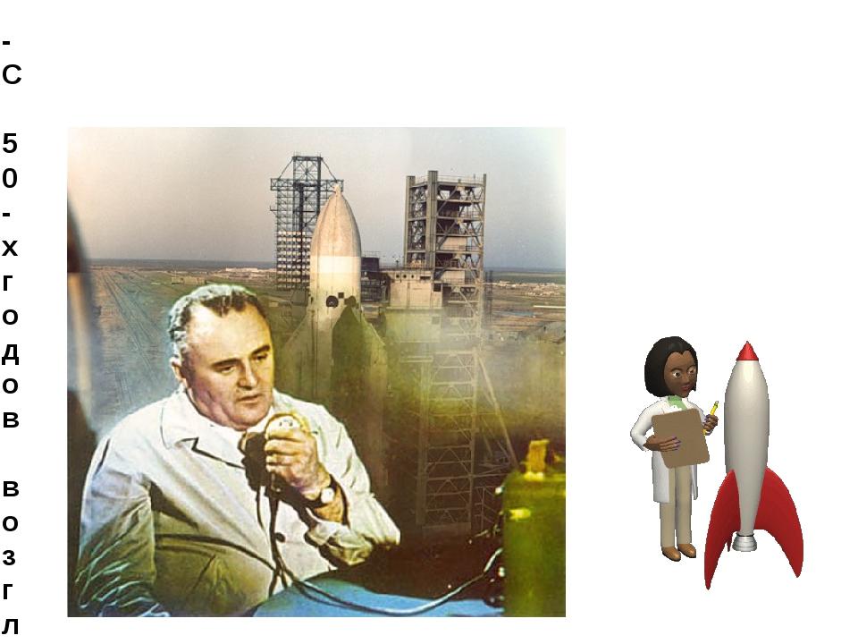 - С50-х годов возглавлял коллектив по решению сверхважных государственных за...