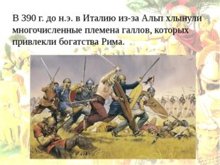 В 390 г. до н.э. в Италию из-за Альп хлынули многочисленные племена галлов, к
