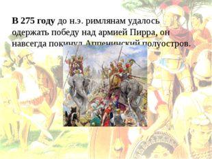 В 275 году до н.э. римлянам удалось одержать победу над армией Пирра, он навс