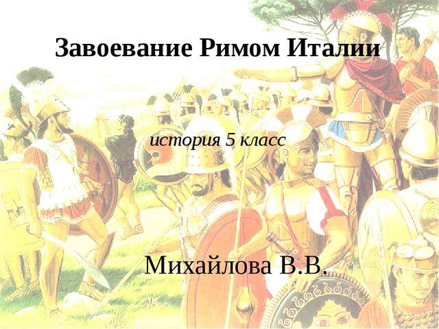 Завоевание Римом Италии история 5 класс Михайлова В.В.