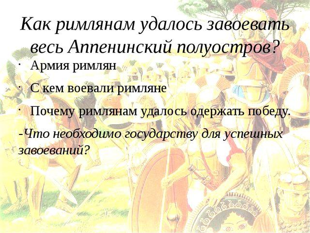 Как римлянам удалось завоевать весь Аппенинский полуостров? Армия римлян С ке...