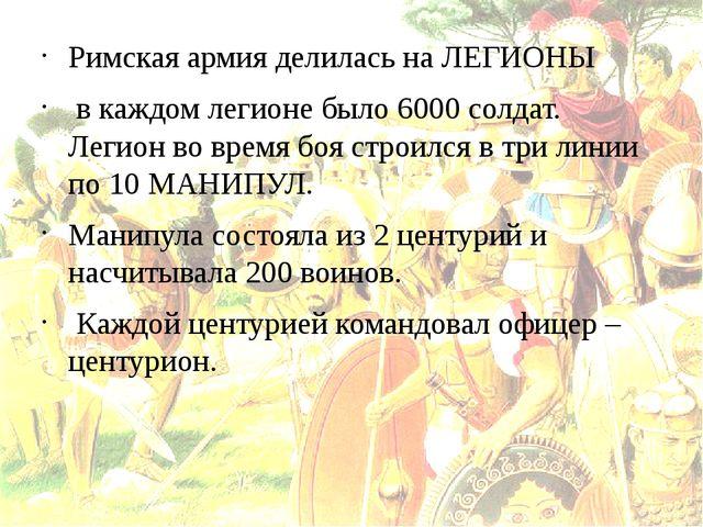Римская армия делилась на ЛЕГИОНЫ в каждом легионе было 6000 солдат. Легион в...