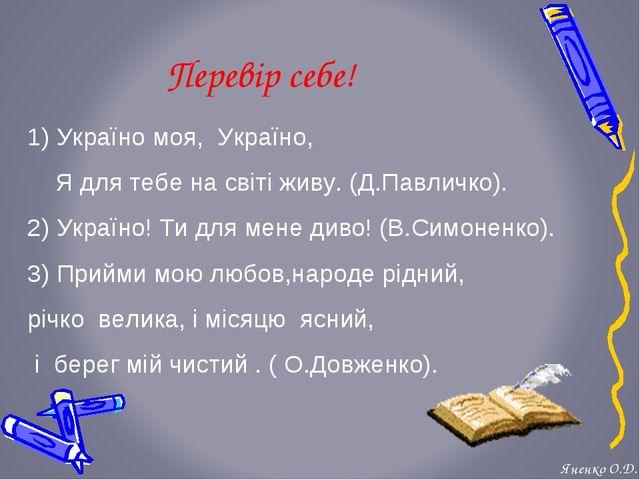 Перевір себе! 1) Україно моя, Україно, Я для тебе на світі живу. (Д.Павличко)...