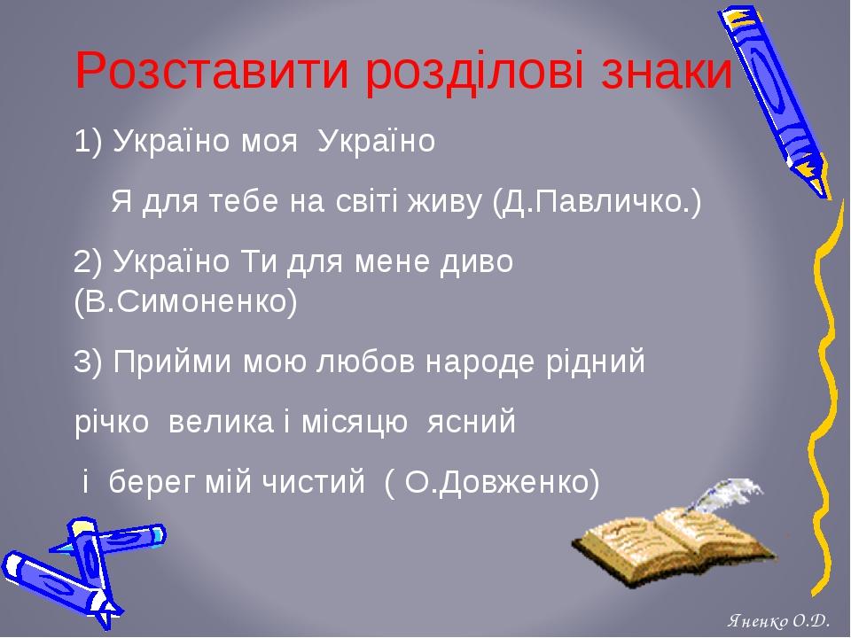 Розставити розділові знаки 1) Україно моя Україно Я для тебе на світі живу (Д...