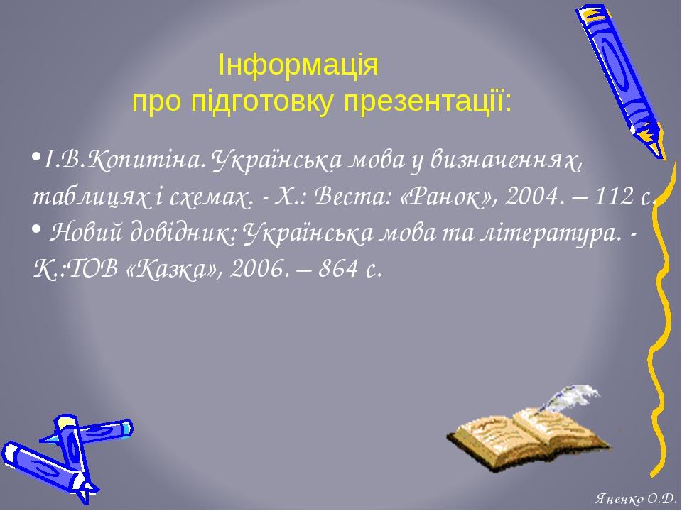 Інформація про підготовку презентації: І.В.Копитіна. Українська мова у визна...