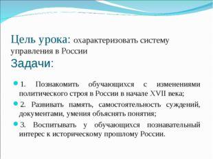 Цель урока: охарактеризовать систему управления в России Задачи: 1. Познакоми