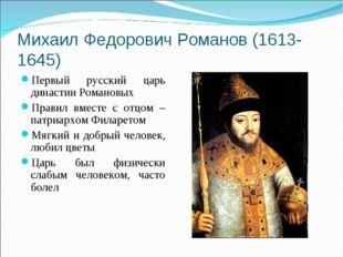 Михаил Федорович Романов (1613-1645) Первый русский царь династии Романовых П