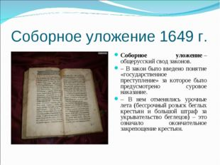 Соборное уложение 1649 г. Соборное уложение– общерусский свод законов. – В з