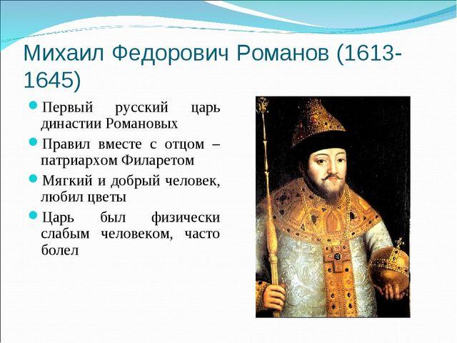 Михаил Федорович Романов (1613-1645) Первый русский царь династии Романовых П...