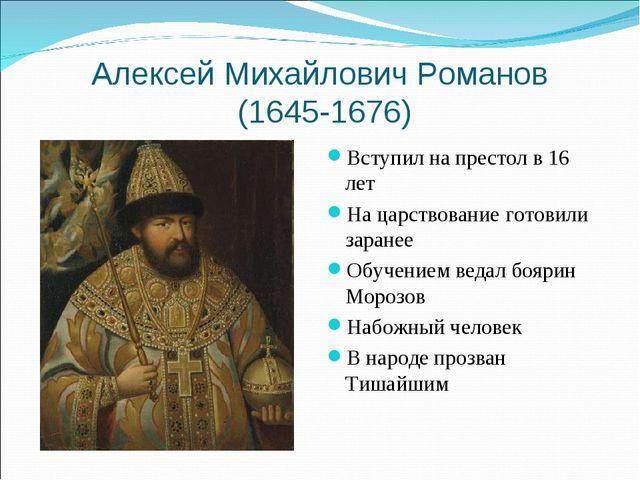 Алексей Михайлович Романов (1645-1676) Вступил на престол в 16 лет На царство...