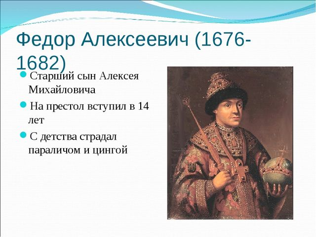 Федор Алексеевич (1676-1682) Старший сын Алексея Михайловича На престол вступ...