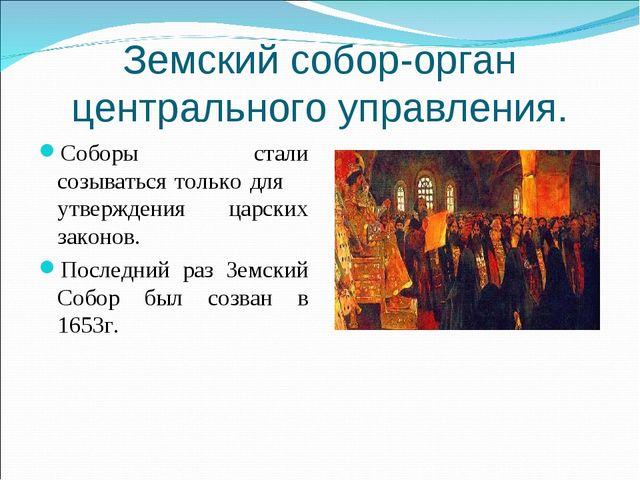 Земский собор-орган центрального управления. Соборы стали созываться только д...