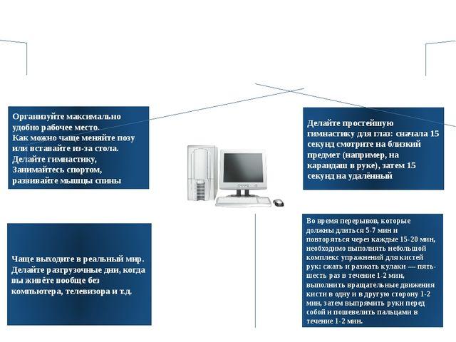 ПАМЯТКА «Рекомендации по снижению вреда компьютера для сохранения здоровья»...