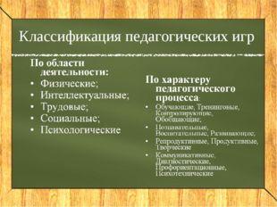 Классификация педагогических игр