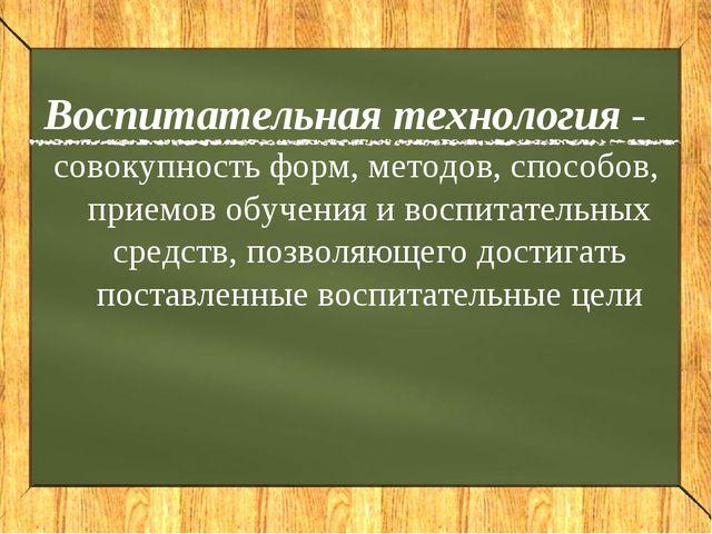 совокупность форм, методов, способов, приемов обучения и воспитательных средс...
