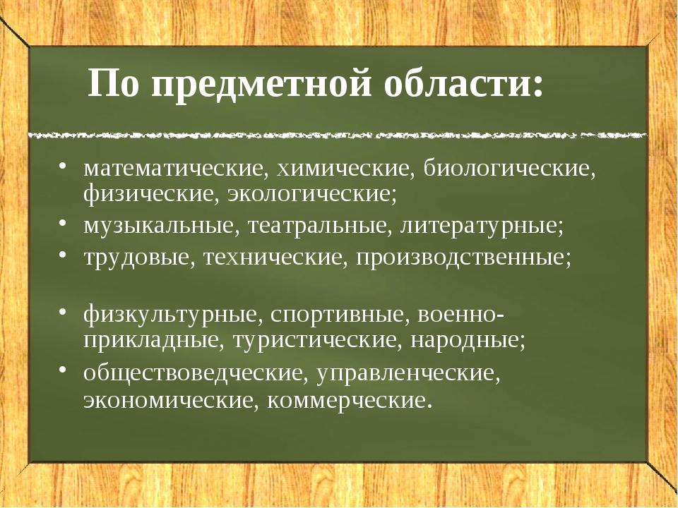 По предметной области: математические, химические, биологические, физические,...