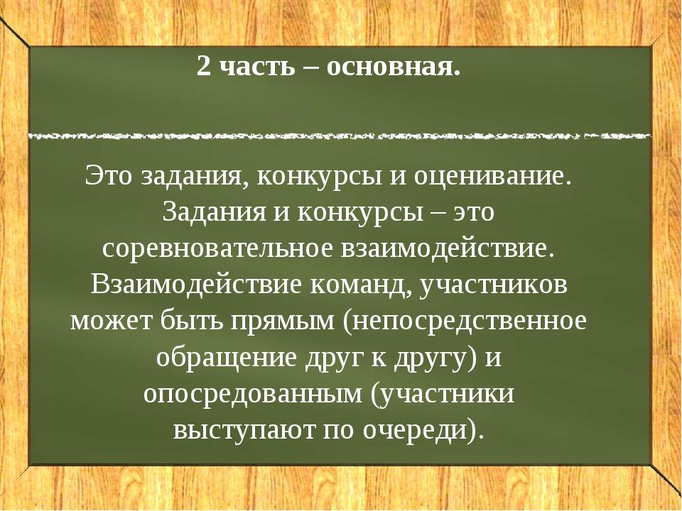 2 часть – основная. Это задания, конкурсы и оценивание. Задания и конкурсы –...