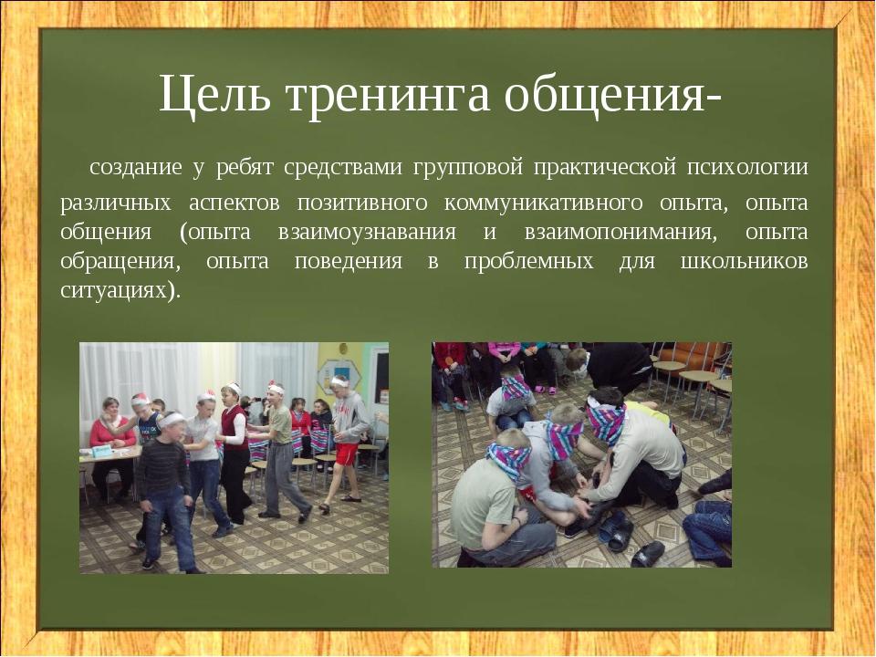 Цель тренинга общения- создание у ребят средствами групповой практической пси...