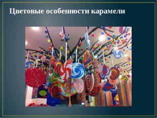 Цветовые особенности карамели