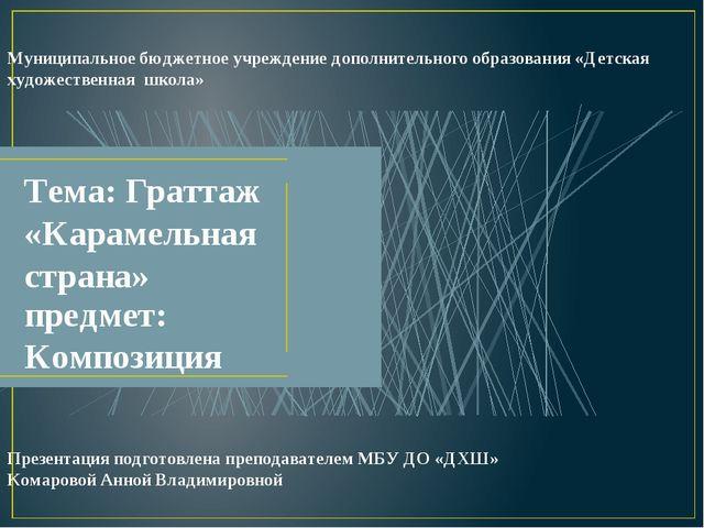 Тема: Граттаж «Карамельная страна» предмет: Композиция Муниципальное бюджетно...