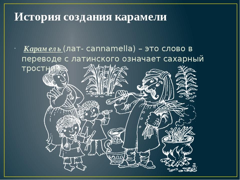 История создания карамели Карамель (лат- cannamella) – это слово в переводе...