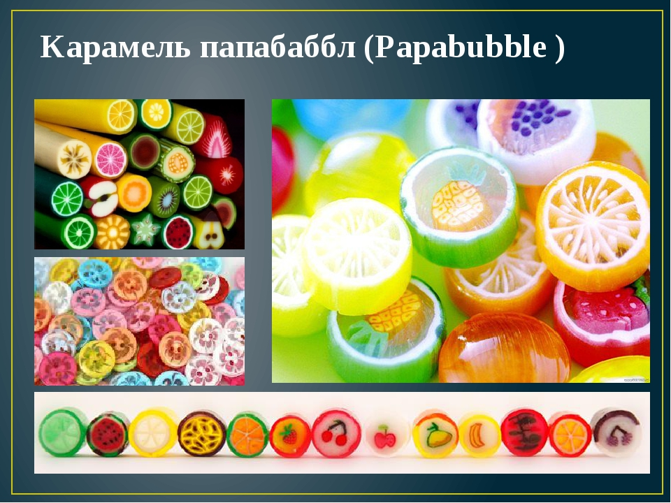 Карамель папабаббл (Papabubble )